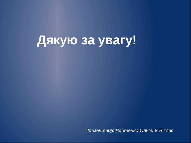Дякую за увагу! Презентація Войтенко Ольги 8-Б клас
