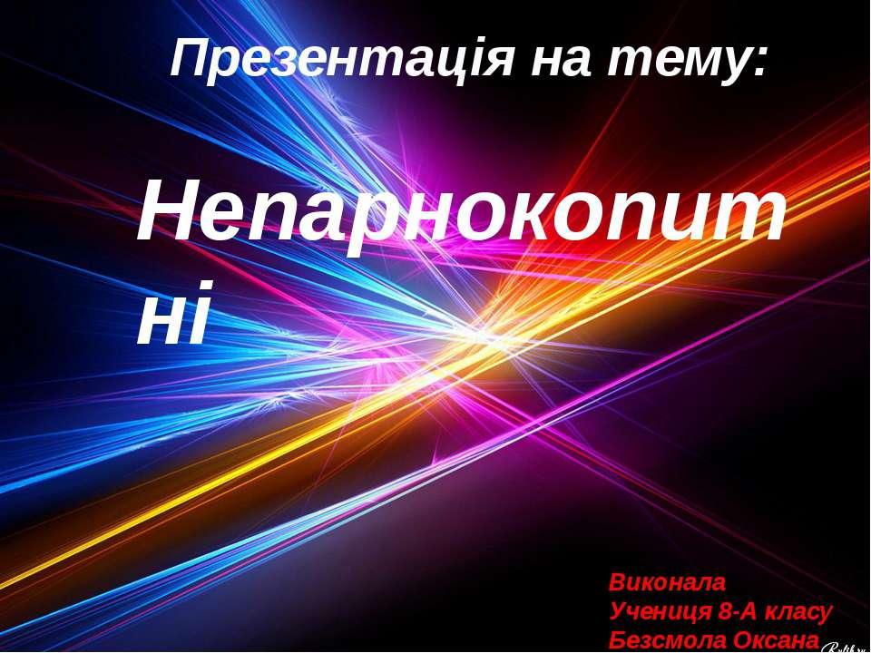 Презентація на тему: Непарнокопитні Виконала Учениця 8-А класу Безсмола Оксана