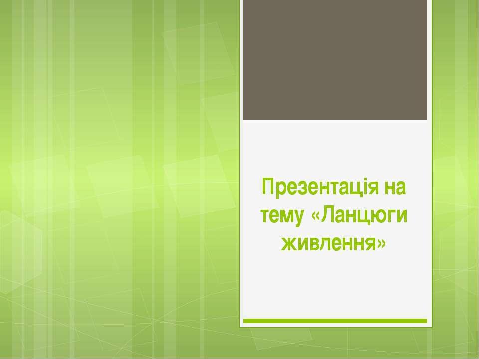 Презентація на тему «Ланцюги живлення»