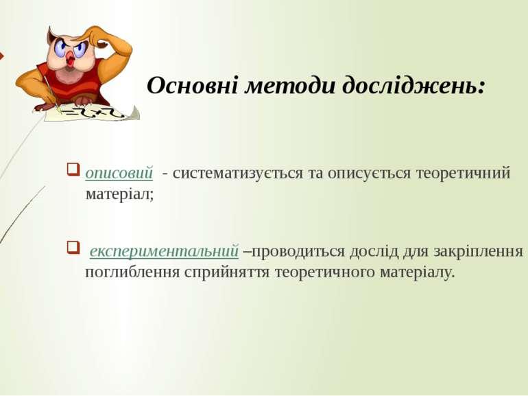 Основні методи досліджень: описовий - систематизується та описується теоретич...