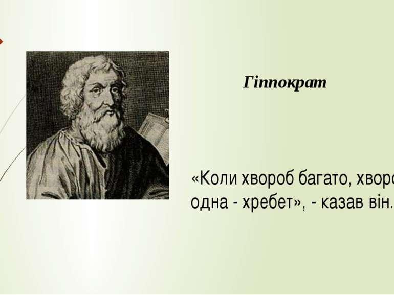 «Коли хвороб багато, хвороба одна - хребет», - казав він. Гіппократ