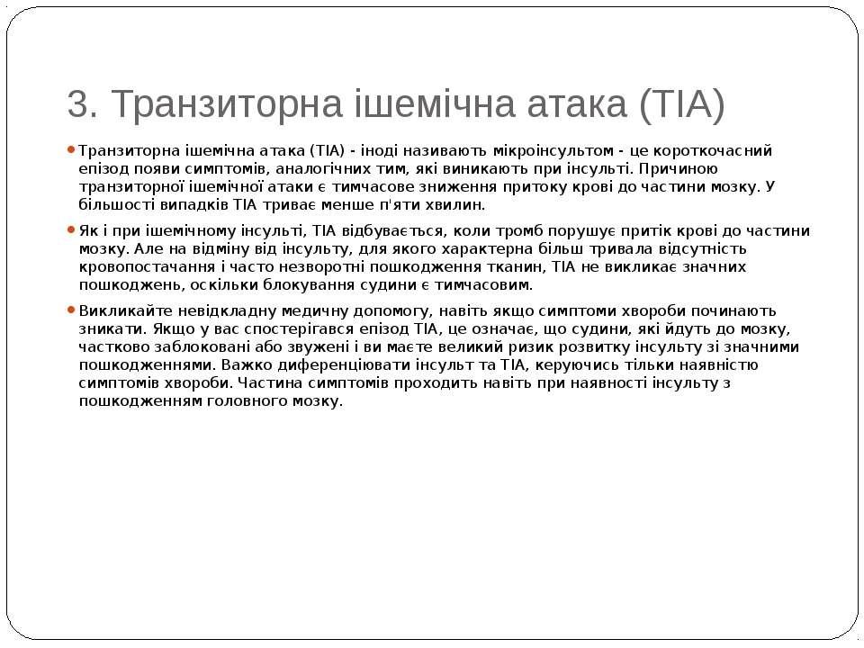 3. Транзиторна ішемічна атака (ТІА) Транзиторна ішемічна атака (ТІА) - іноді ...