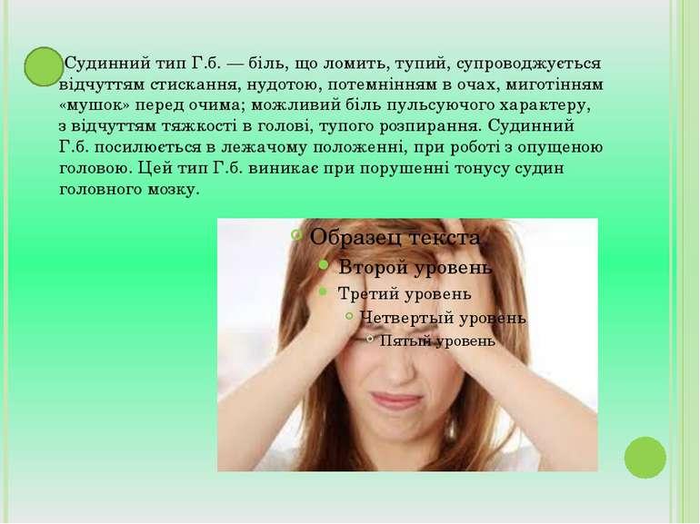 Судинний типГ.б.— біль, щоломить, тупий, супроводжується відчуттям стиска...
