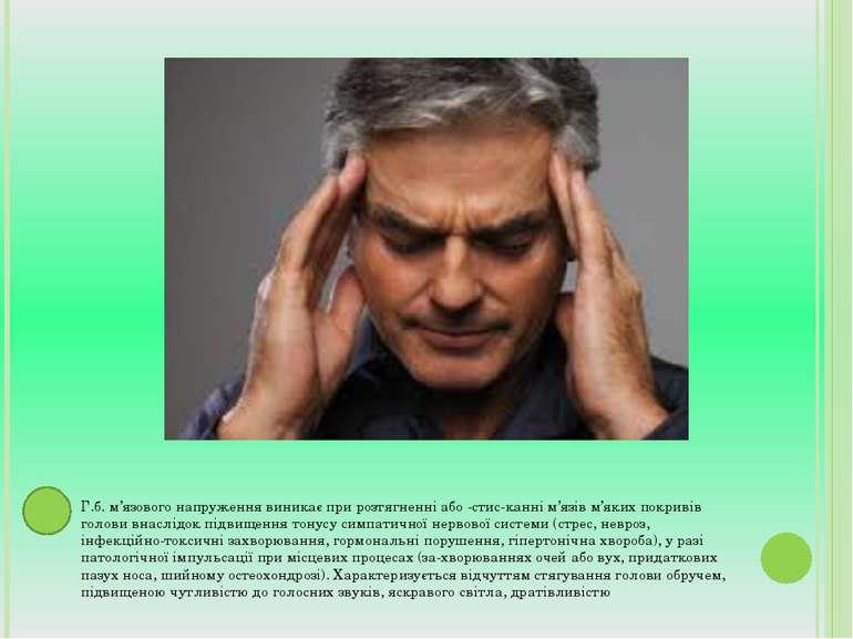 Г.б. м'язового напруження виникає прирозтягненні або стис канні м'язів м'як...