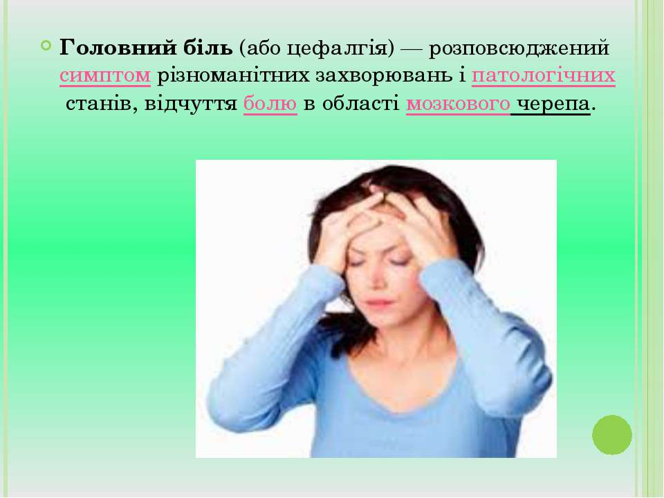 Головний біль(або цефалгія)— розповсюдженийсимптомрізноманітних захворюва...