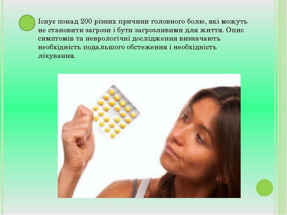 Існує понад 200 різних причини головного болю, які можуть не становити загроз...