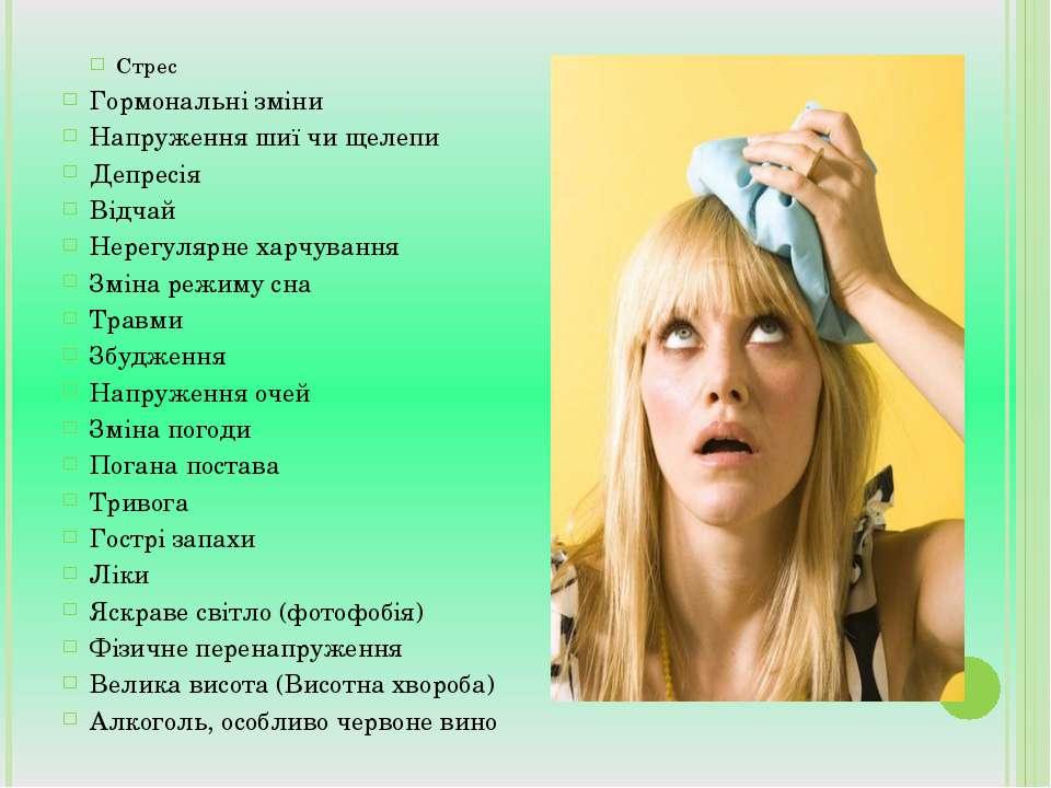Стрес Гормональні зміни Напруження шиї чи щелепи Депресія Відчай Нерегулярне ...