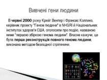 """Вчервні 2000року Крейг Вентер і Фрэнсис Коллинз, керівник проекту """"Геном ..."""