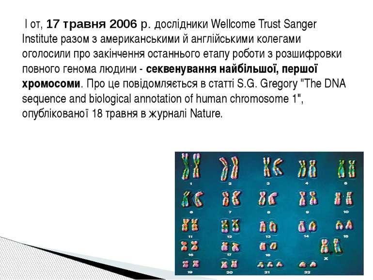 І от,17 травня 2006р. дослідники Wellcome Trust Sanger Іnstіtute разом з а...