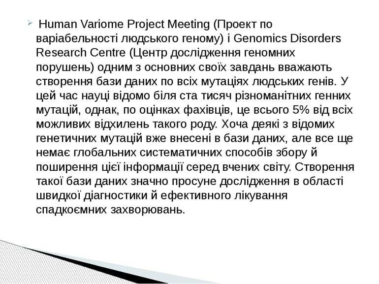 Human Varіome Project Meetіng (Проект по варіабельності людського геному) і G...