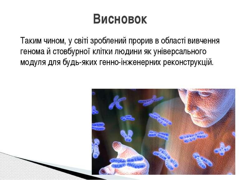 Таким чином, у світі зроблений прорив в області вивчення генома й стовбурної ...