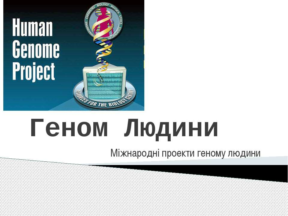 Геном Людини Міжнародні проекти геному людини