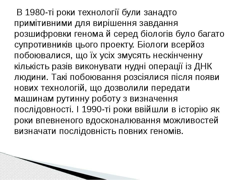 В 1980-ті роки технології були занадто примітивними для вирішення завдання р...