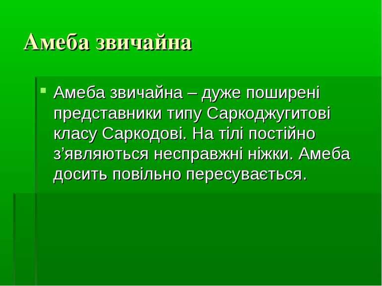 Амеба звичайна Амеба звичайна – дуже поширені представники типу Саркоджугитов...