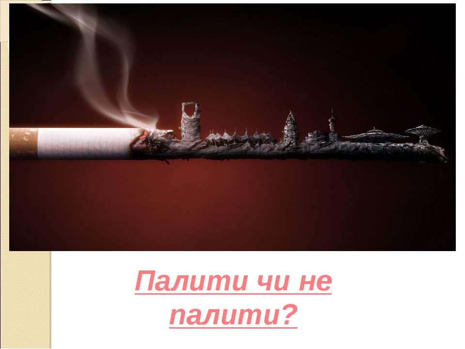 Палити чи не палити?