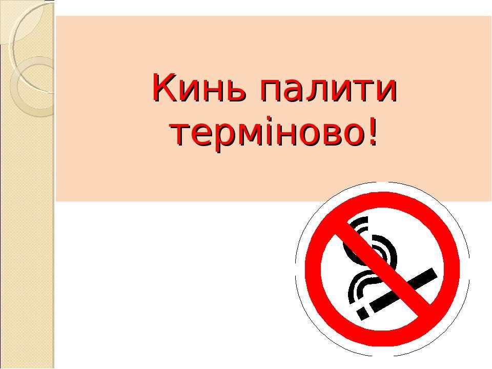 Кинь палити терміново!
