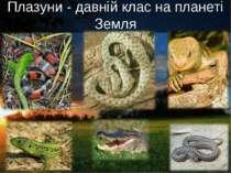 Плазуни - давній клас на планеті Земля