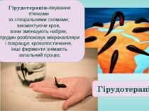 Гірудотерапія-лікування п'явками за спеціальними схемами; висмоктуючи кров, в...