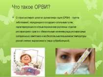 Что такое ОРВИ? О страя респирато рная ви русная инфе кция (ОРВИ) - группа за...