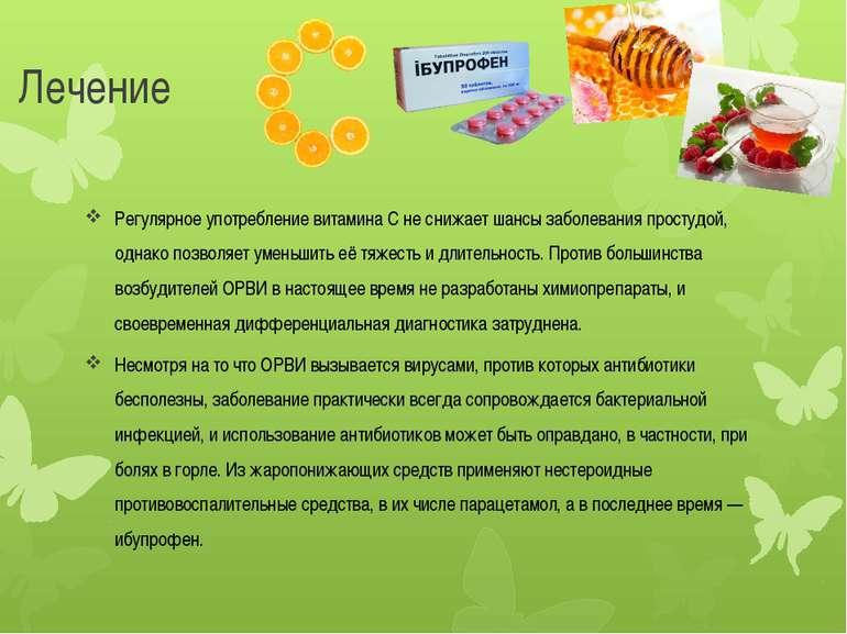 Лечение Регулярное употребление витамина C не снижает шансы заболевания прост...