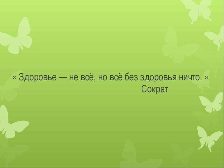 « Здоровье — не всё, но всё без здоровья ничто. » Сократ