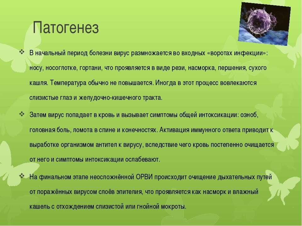 Патогенез В начальный период болезни вирус размножается во входных «воротах и...