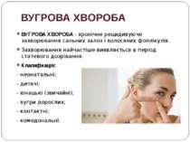ВУГРОВА ХВОРОБА ВУГРОВА ХВОРОБА - хронічне рецидивуюче захворювання сальних з...