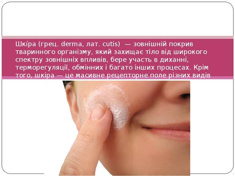 Шкі ра (грец. derma, лат. cutis) — зовнішній покрив тваринного організму, яки...