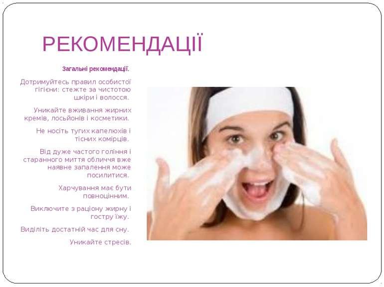 РЕКОМЕНДАЦІЇ Загальні рекомендації. Дотримуйтесь правил особистої гігієни: ст...