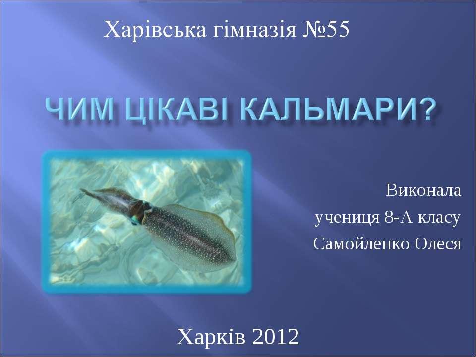 Виконала учениця 8-А класу Самойленко Олеся Харків 2012
