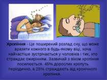 Хропіння - Це поширений розлад сну, що може вразити кожного в будь-якому віці...