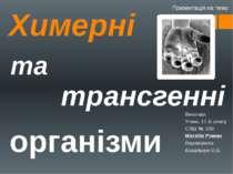 Химерні Виконав: Учень 11-Б класу СЗШ № 100 Матвіїв Роман Перевірила: Ковальч...