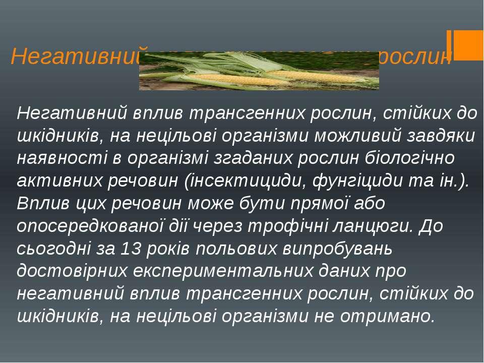 Негативний вплив трансгенних рослин Негативний вплив трансгенних рослин, стій...