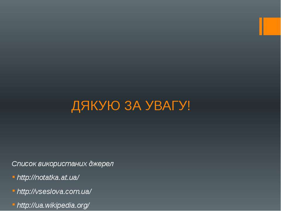 ДЯКУЮ ЗА УВАГУ! Список використаних джерел http://notatka.at.ua/ http://vsesl...