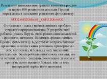 Результати вивчення повітряного живлення рослин за перші 100 років після досл...