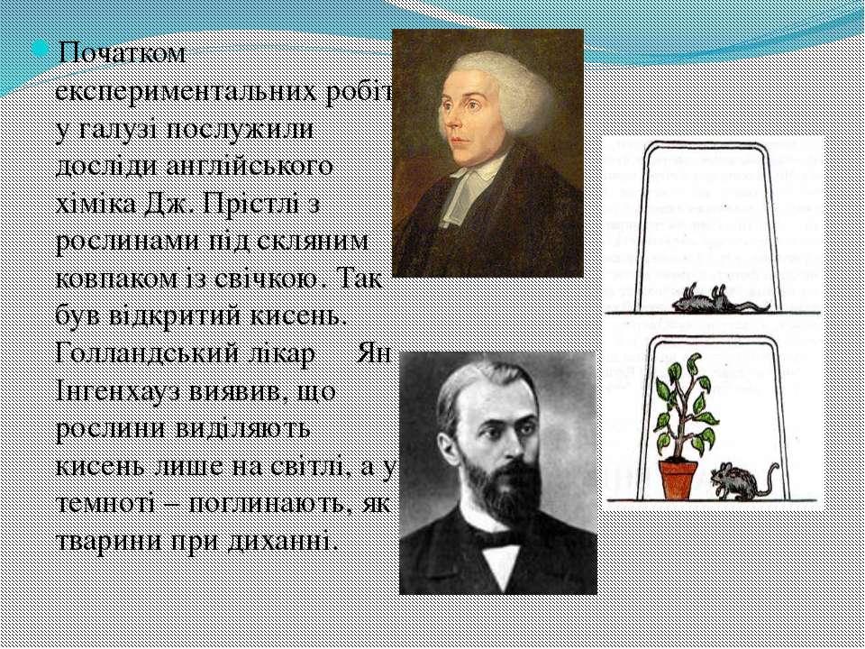 Початком експериментальних робіт у галузі послужили досліди англійського хімі...
