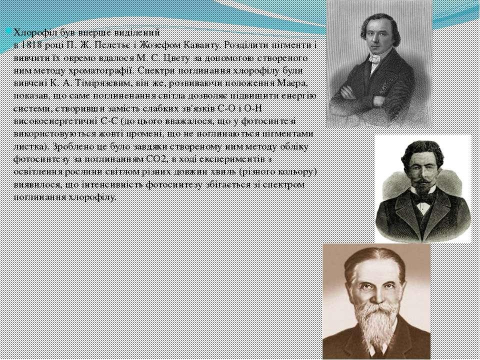 Хлорофілбув вперше виділений в1818роціП.Ж.ПелетьєіЖозефом Каванту. Ро...
