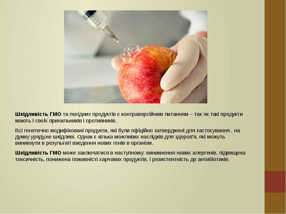 Шкідливість ГМОта похідних продуктів є контраверсійним питанням – так як так...