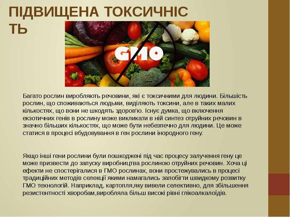 Багаторослинвиробляютьречовини, які є токсичними для людини. Більшість рос...