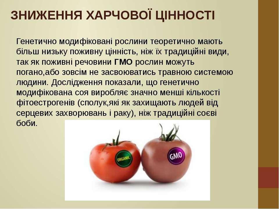 Генетично модифіковані рослини теоретично мають більш низьку поживну цінність...