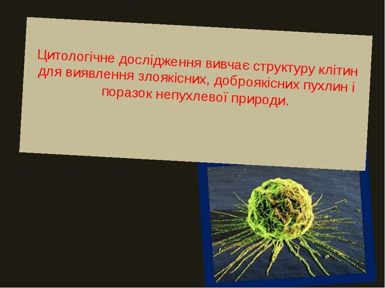 Цитологічне дослідження вивчає структуру клітин для виявлення злоякісних, доб...