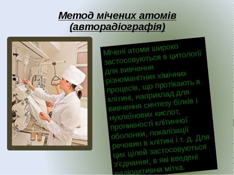 Метод мічених атомів (авторадіографія) Мічені атоми широко застосовуються в ц...