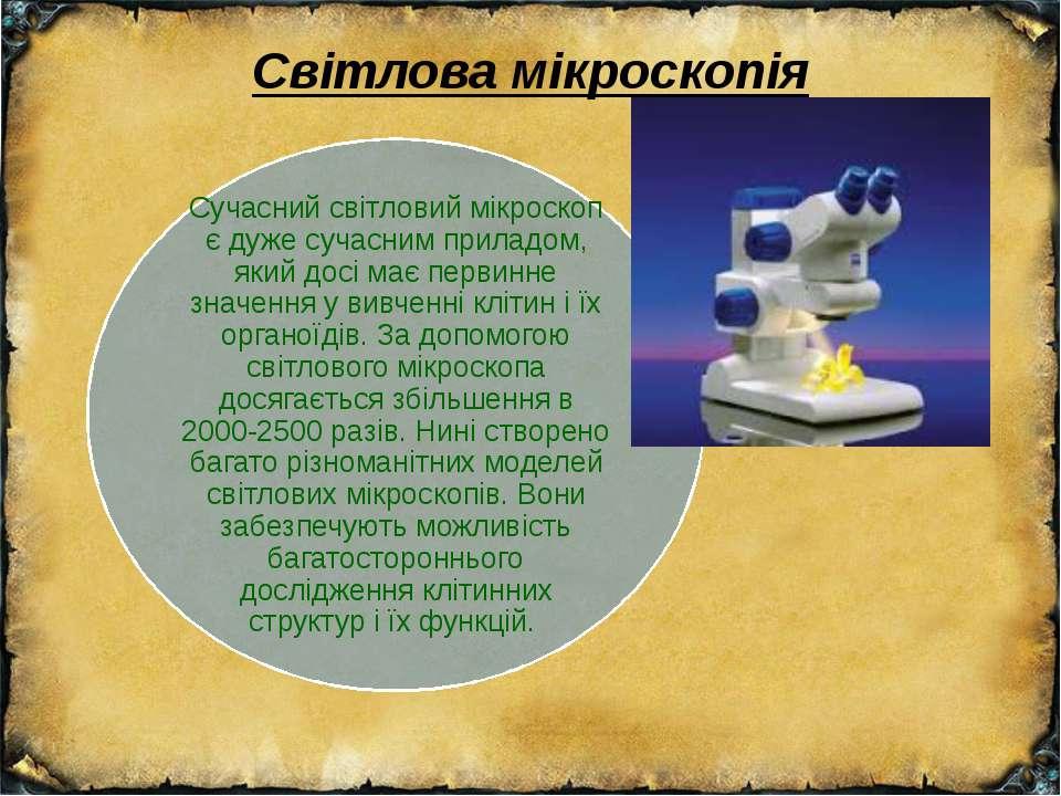 Світлова мікроскопія