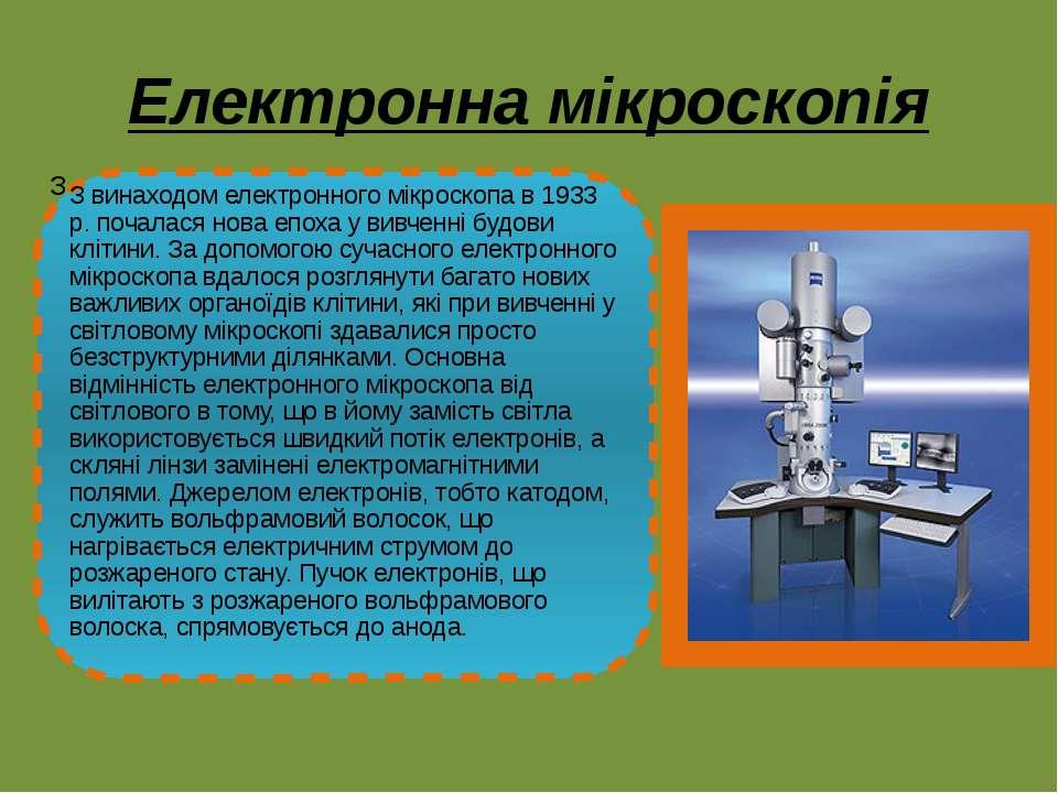 Електронна мікроскопія