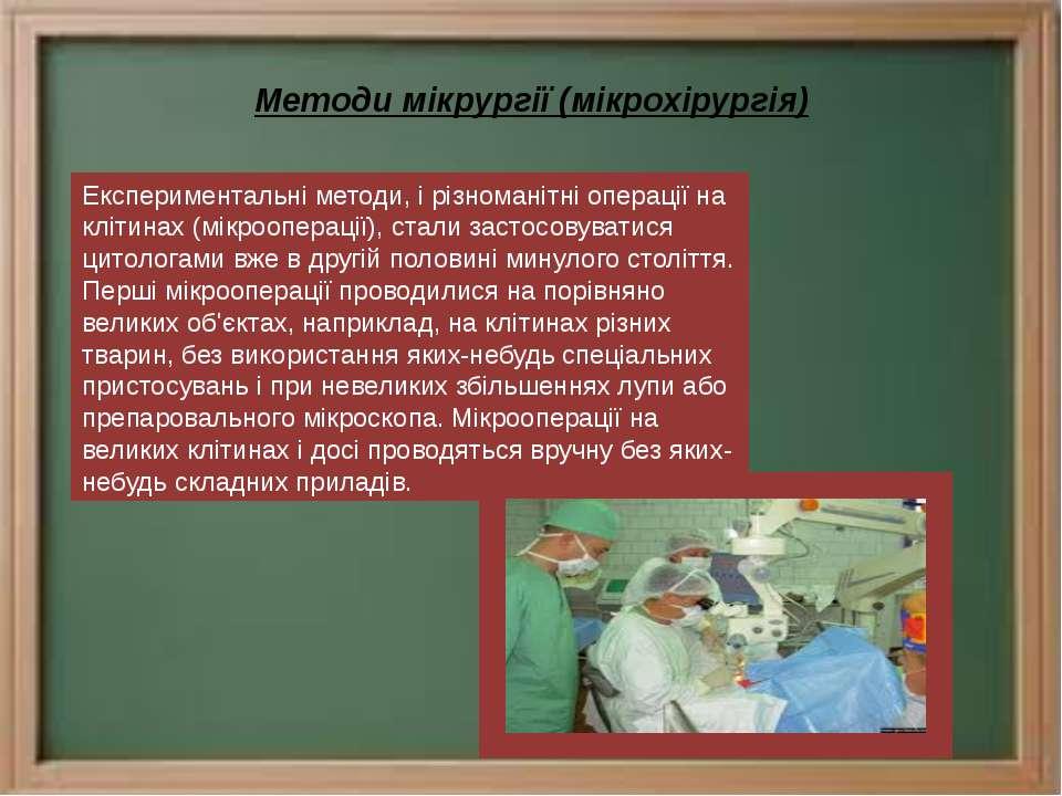 Методи мікрургії (мікрохірургія) Експериментальні методи, і різноманітні опер...