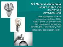 №1 Мозок використовує менше енергії, ніж лампочка в холодильнику Вчені підрах...