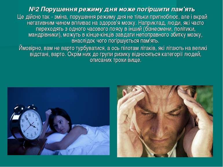 №2 Порушення режиму дня може погіршити пам'ять Це дійсно так - зміна, порушен...