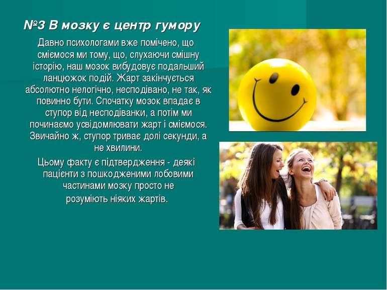 №3 В мозку є центр гумору Давно психологами вже помічено, що сміємося ми тому...