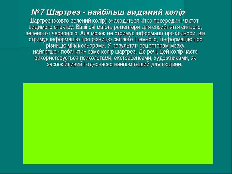 №7 Шартрез - найбільш видимий колір Шартрез(жовто-зеленийколір)знаходить...
