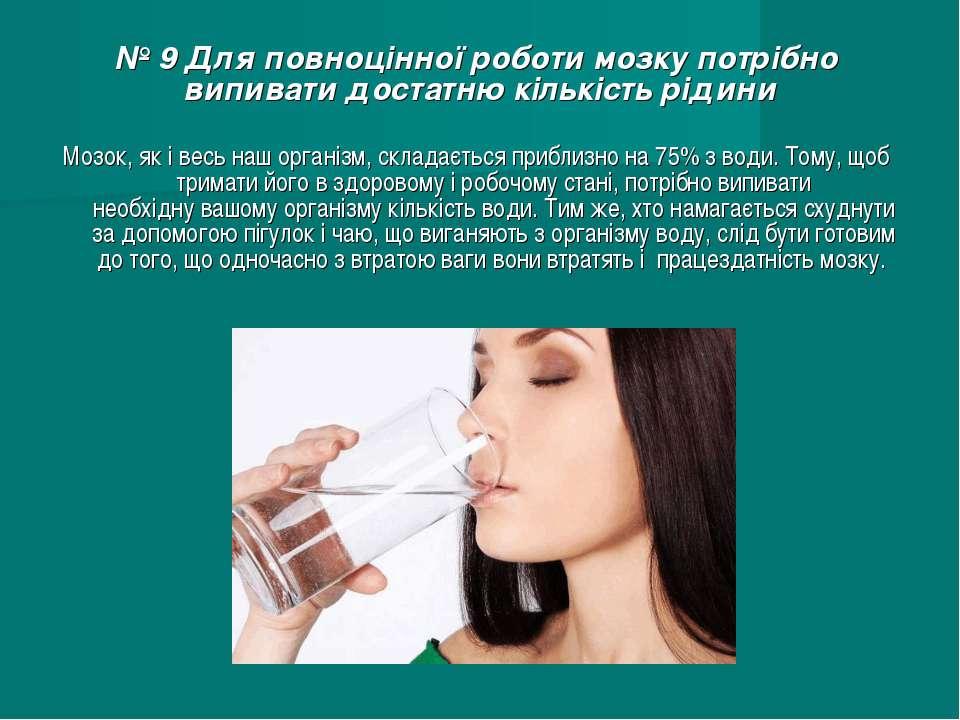№ 9 Для повноцінної роботи мозку потрібно випивати достатню кількість рідини...